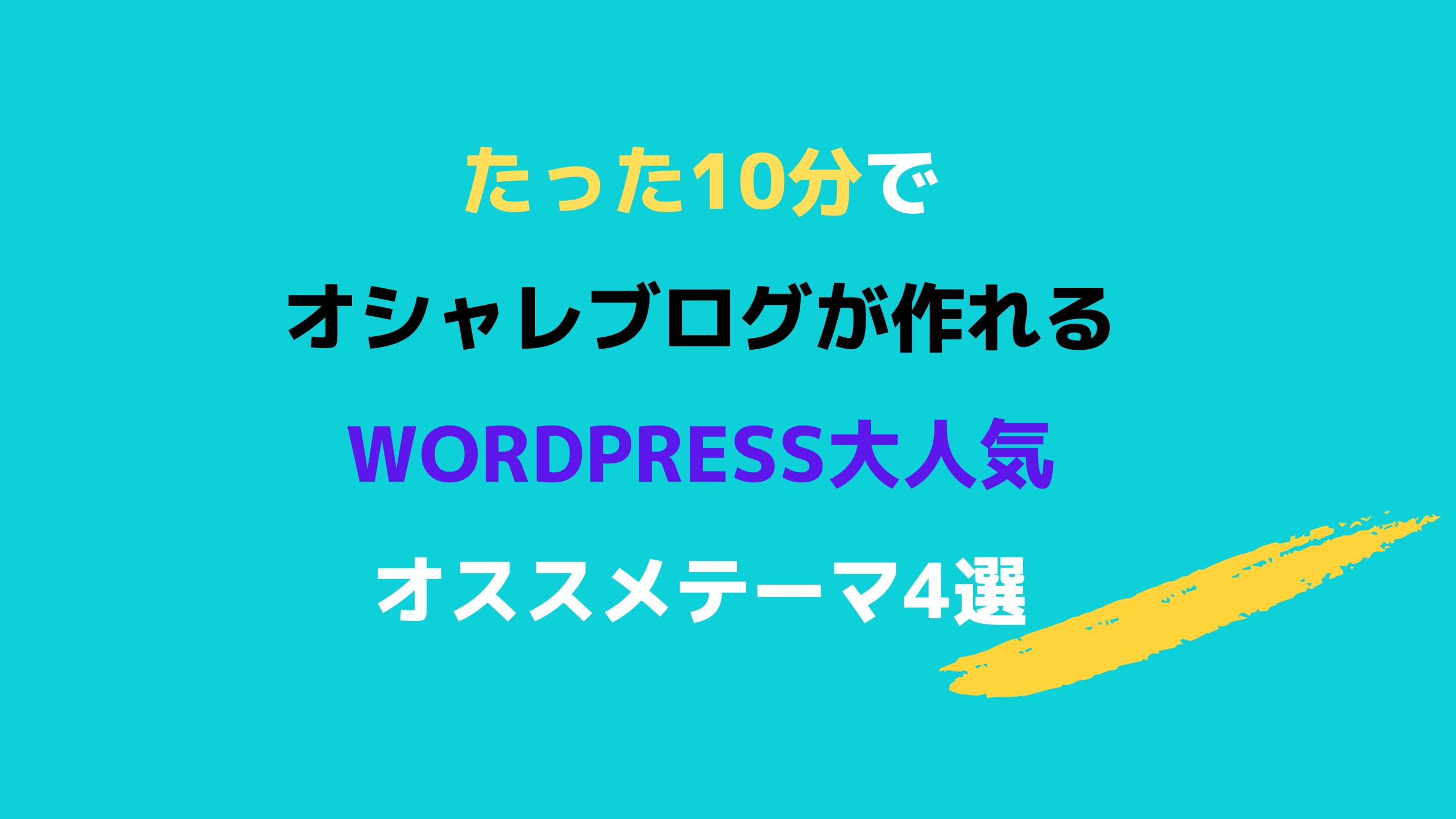 たった10分でオシャレブログが作れる   WordPress大人気オススメテーマ4選